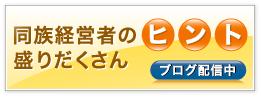 20100511-blog_banner_on[1].png